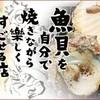 磯丸水産 本厚木北口店