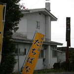 2487324 - この黄色ののぼり旗が目印