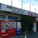 キングタコス 与勝店 - お店の概観です。平屋のコンクリート造りのお店が沖縄チックですよね。