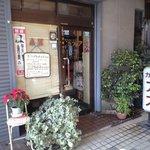 カフェ アズ - 立会川西商店街の入り口にあります
