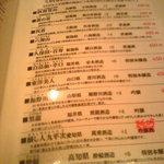 2488168 - 地酒メニュー