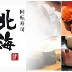 回転寿司 北海素材 - メイン写真: