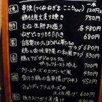 錦家 - 店前にあったメニューボードです。美味しそうな料理が沢山ありそうですね。
