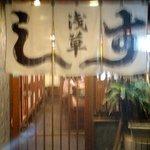 鮨 浅草 - 入口