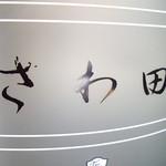 さわ田 - optio A30で撮影。ビル前の看板。
