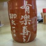 有楽すし - アッツアツのお茶が注がれた湯呑み。お寿司屋さんですな。