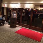 湘南の魚とワインの店 ヒラツカ -