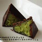 ルセットショコラ - ピスタ(140円)