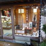 特別名勝兼六園 堤亭 - 金沢のお土産も買えます