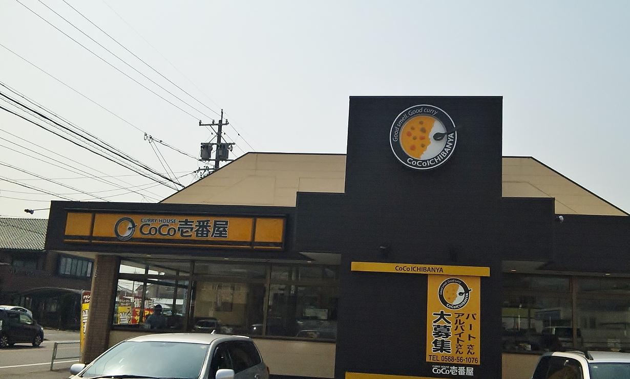 CoCo壱番屋 春日井東野店