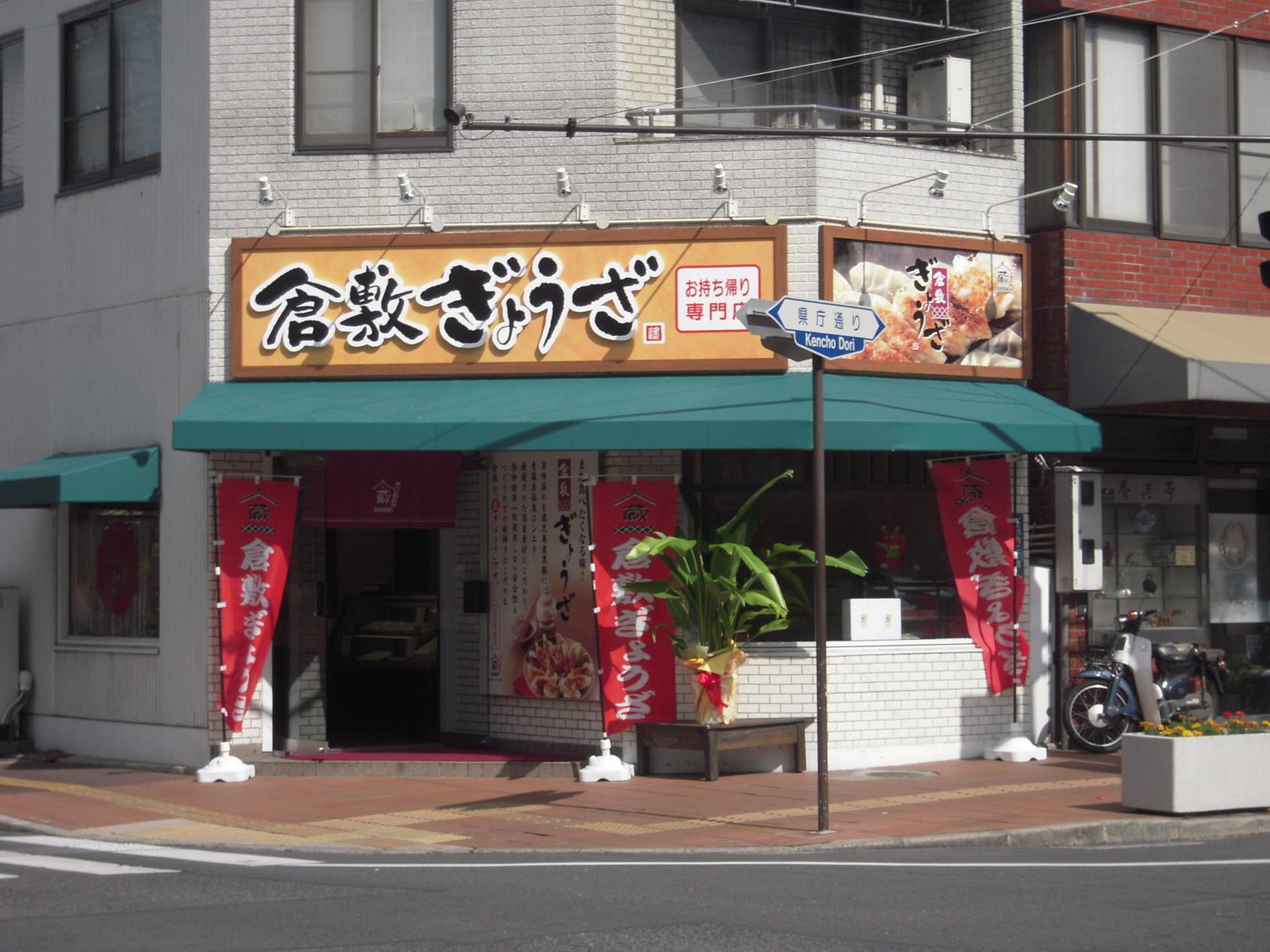倉敷ぎょうざ 岡山県庁通り店