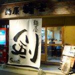麺屋 剣 - 2014.3.11現在 店舗外観