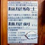 麺屋 剣 - 2014.3.11現在 営業案内