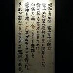 富山ブラックラーメン だらんま -