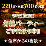V2 TOKYO - パーティーのことなら、お任せ!!少人数のパーティーもご相談下さい
