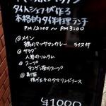 パッポンキッチン -