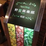 野菜倶楽部818 -
