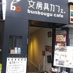 文房具カフェ - 入口。お店は地下です。