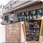 ロッタパラソル安来晃  - 甲子園の焼肉屋さん 洛陽苑の系列です