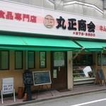 定食・呑み処 まるしょう - 定食・呑み処 まるしょう @葛西  韓国食品専門店 「丸正商会」 の一角にあります
