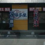 長浜ラーメン博多屋 -