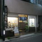 布引庵 - 夜のお店です。