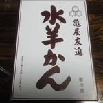 亀屋友進 - 料理写真:「水羊かん」700円