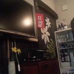 和風ダイニングまんま - 大きなテレビでスポーツ観戦!できます!