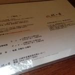 24939565 - めぬー