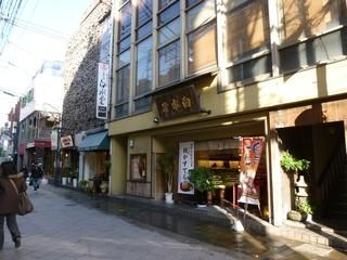 白水堂 - 入口手前は和菓子屋さん、奥に喫茶スペースがあります