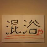 節系とんこつらぁ麺 おもと - トイレ