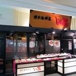 博多海鮮丼屋 どん舞 - 博多の旬の魚や季節の素材を使った料理や丼の楽しめるお店です。