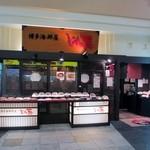 博多海鮮丼屋 どん舞 - お店はキャナルシティ福岡の地下一階レストラン街にありますよ。