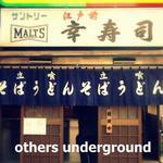 幸寿司 - 吉田屋そば店(幸寿司)
