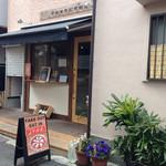 ヤキタテピザ佐野  大阪八尾店 -
