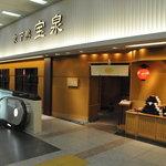 宝泉 - 新幹線コンコース内