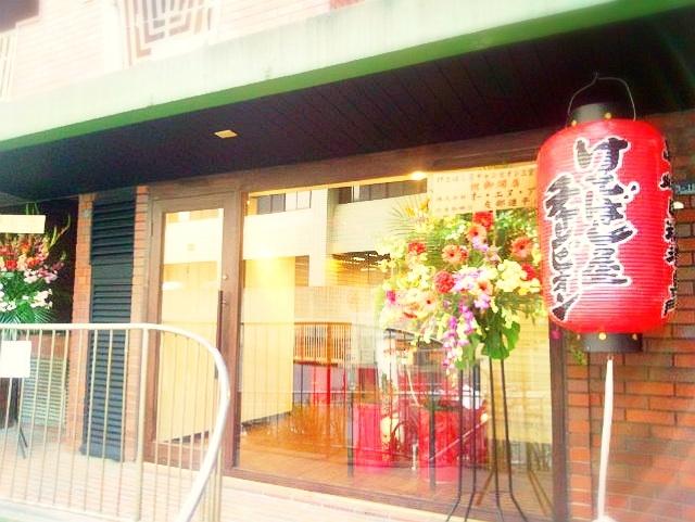 けとばし屋チャンピオン 三宮店