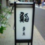 銀座 鮨青木 - かんばん
