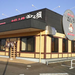 道とん堀 - お好み焼 道とん堀 涌谷店へようこそ!楽しいお食事の時間をお過ごしください!!ぽんぽこぽ~ん♪