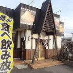 道とん堀 - お好み焼 道とん堀 原町店へようこそ!楽しいお食事の時間をお過ごしください!!ぽんぽこぽ~ん♪
