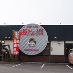 道とん堀 - お好み焼 道とん堀 福島八木田店へようこそ!楽しいお食事の時間をお過ごしください!!ぽんぽこぽ~ん♪