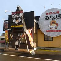 道とん堀 - お好み焼 道とん堀 十文字店へようこそ!楽しいお食事の時間をお過ごしください!!ぽんぽこぽ~ん♪