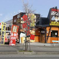道とん堀 - お好み焼 道とん堀 福島北店へようこそ!楽しいお食事の時間をお過ごしください!!ぽんぽこぽ~ん♪