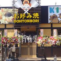道とん堀 - お好み焼 道とん堀 真岡店へようこそ!楽しいお食事の時間をお過ごしください!!ぽんぽこぽ~ん♪