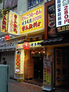 博多風龍 西武新宿店
