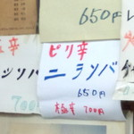 玉蘭 - ピリ辛ニラそば650円。極辛ニラそば700円。生のニラを数ミリに刻み、スープで熱を通し玉蘭特製のピリ辛ひき肉炒めをトッピングしたラーメン。醤油味と味噌味があります。ニララーメンに味噌味が存在しました。