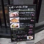 札幌牛亭 -