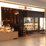 とんかつ新宿さぼてん - 新宿 とんかつ さぼてん 横浜ららぽーと店