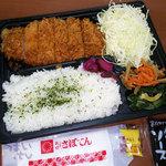 とんかつ新宿さぼてん - 「健美ロース弁当」 840円