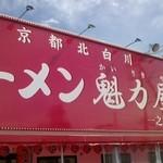 ラーメン魁力屋 - 140310東京 魁力屋一之江店 外観